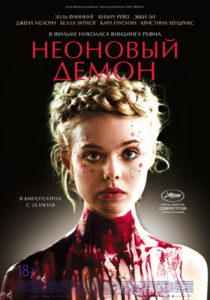 НЕОНОВЫЙ ДЕМОН The Neon Demon 2016